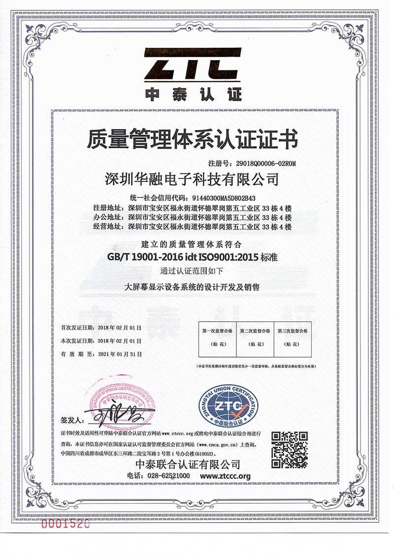 ISO9001:2015质量管理体系认证中文