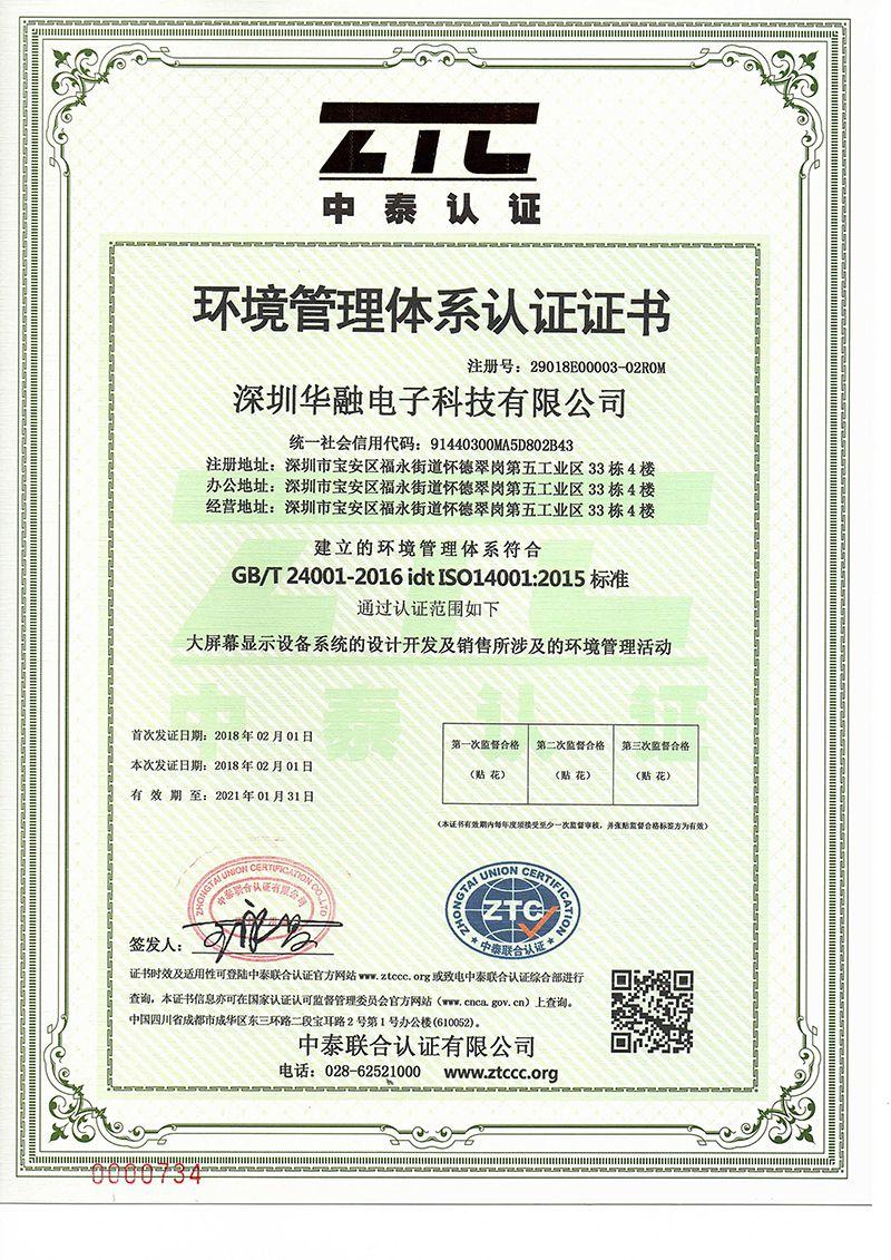 ISO14001:2015环境管理体系认证中文